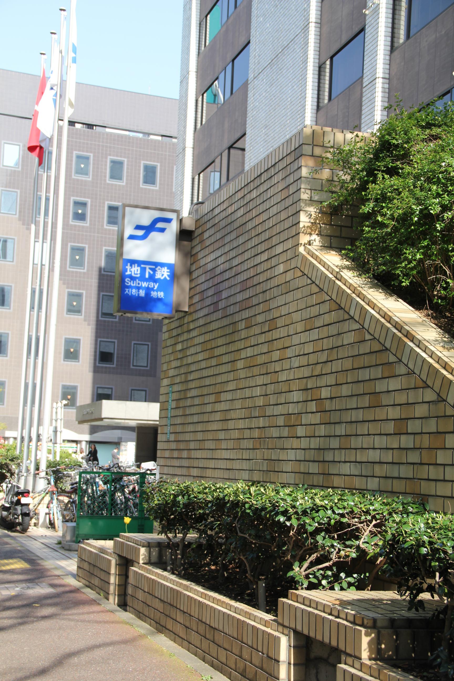 地下鉄空港線 赤坂駅5番出口