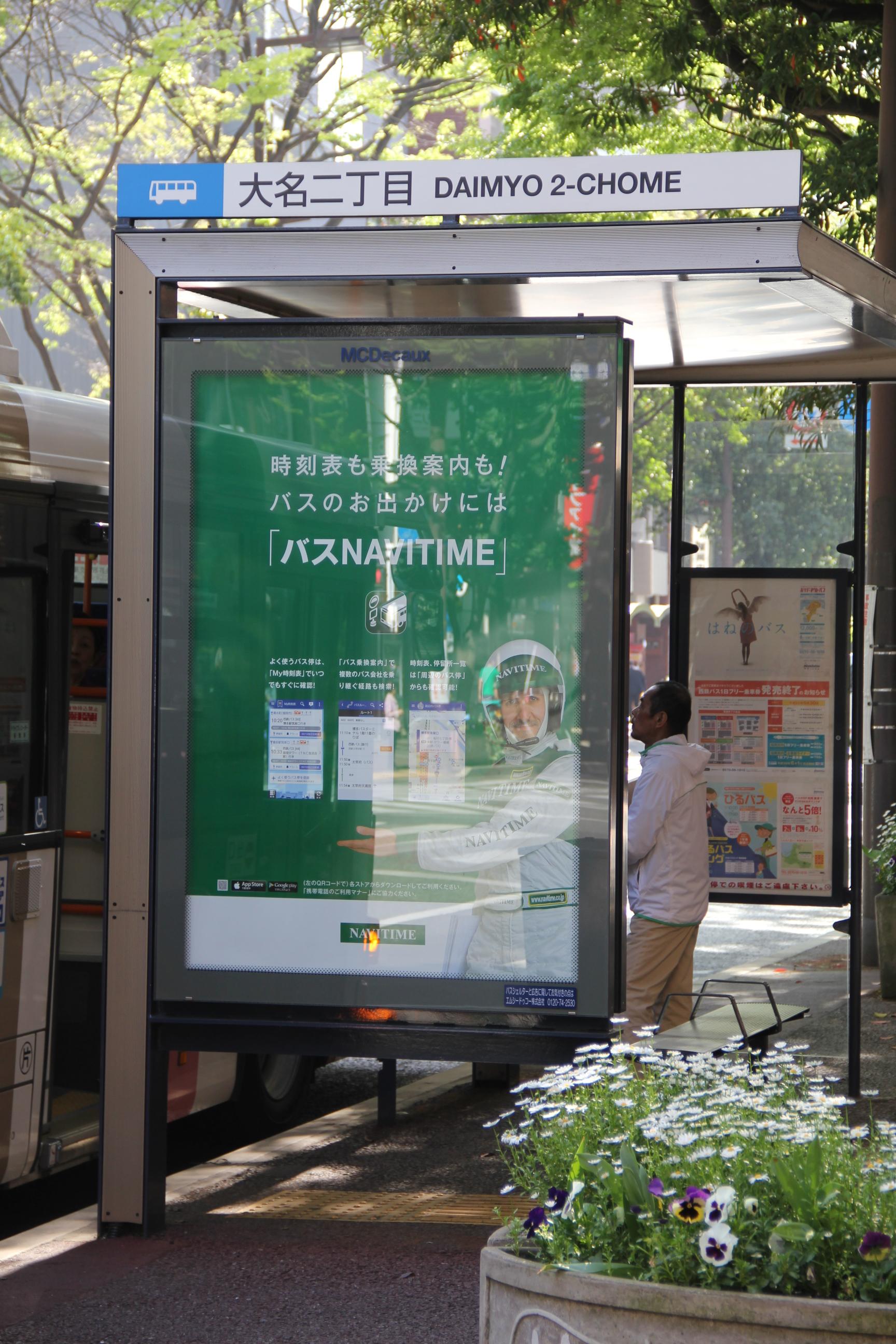 大宮2丁目バス停(北側-3)